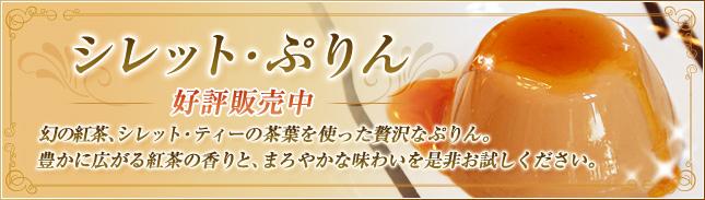 シレット・ぷりん 紅茶を使ったプリン、新登場