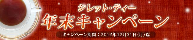 年末キャンペーンセット キャンペーン期間:12月31日(月)